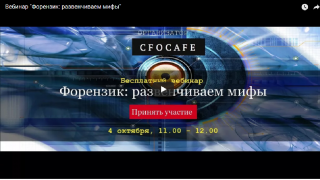 "The Webinar ""Forensic: Dispelling Myths"" was conducted on October 4, 2017 http://cfocafe.co/webinar-0410-video/"